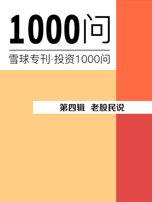 老股民说(雪球专刊精选·第四辑)(电子杂志)