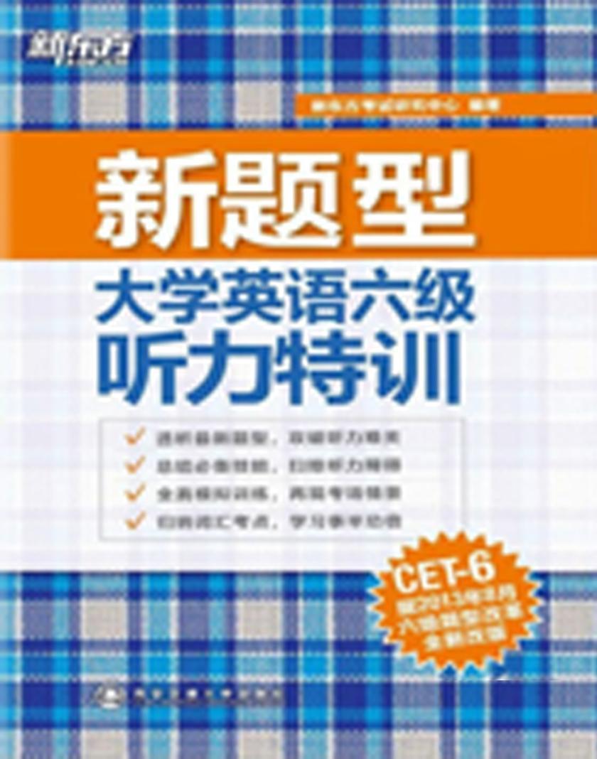 新东方·(新题型)大学英语六级听力特训