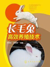 长毛兔高效养殖与产品加工技术