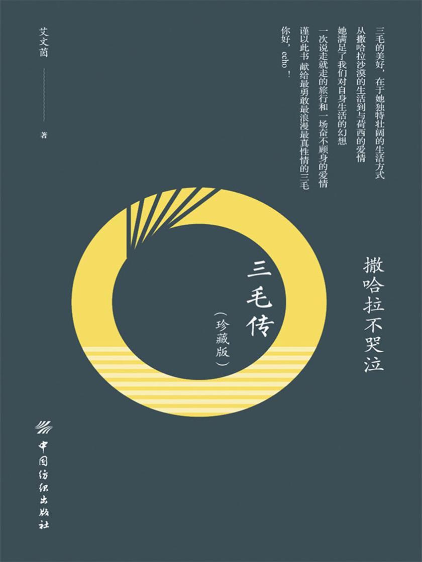 撒哈拉不哭泣:三毛传(珍藏版)