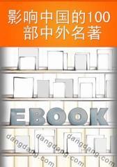 影响中国的100部中外名著(仅适用PC阅读)