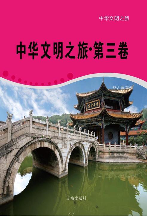 中华文明之旅(第三卷)