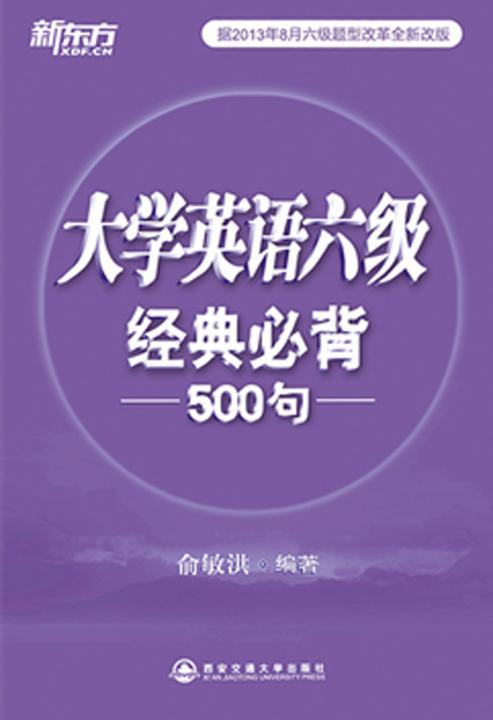 六级经典必背500句· 新东方英语学习丛书