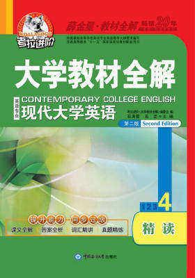 大学教材全解:现代大学英语精读(4)(第二版)(仅适用pc图片