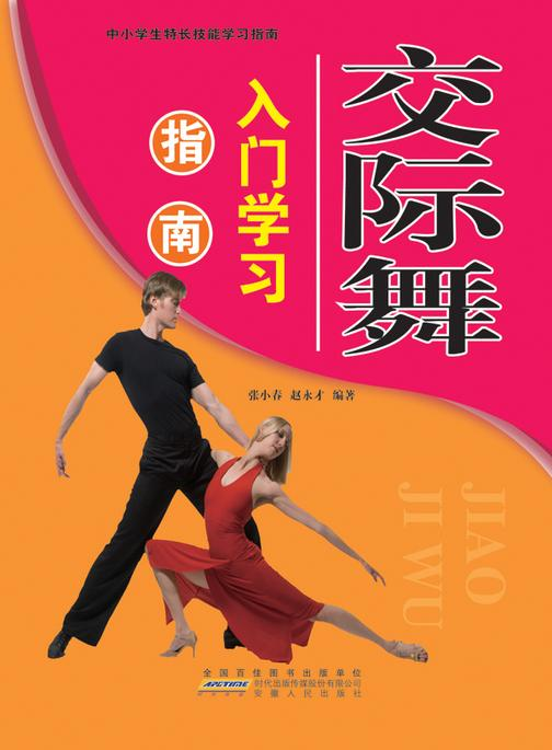 交际舞入门学习指南