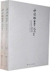中国社会学文选(上册)(仅适用PC阅读)