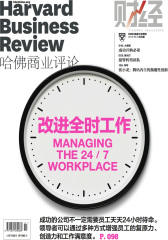 改进全时工作(《哈佛商业评论》2016年第6期)(电子杂志)
