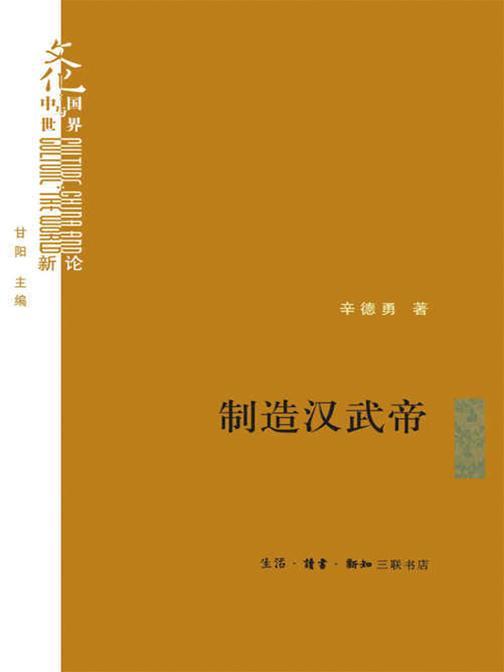 制造汉武帝:由汉武帝晚年政治形象的塑造看《资治通鉴》的历史构建