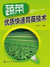 蔬菜优质快速育苗技术