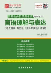 2016年西藏自治区公务员考试行政职业能力测验《言语理解与表达》考点精讲及典型题(含历年真题)详解