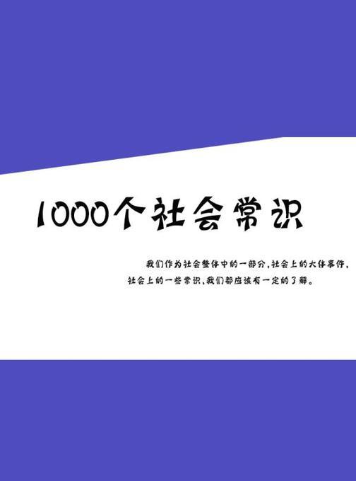 1000个社会常识