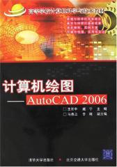 计算机绘图--AutoCAD2006(仅适用PC阅读)