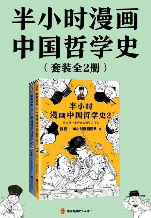 半小时漫画中国哲学史(套装全2册)