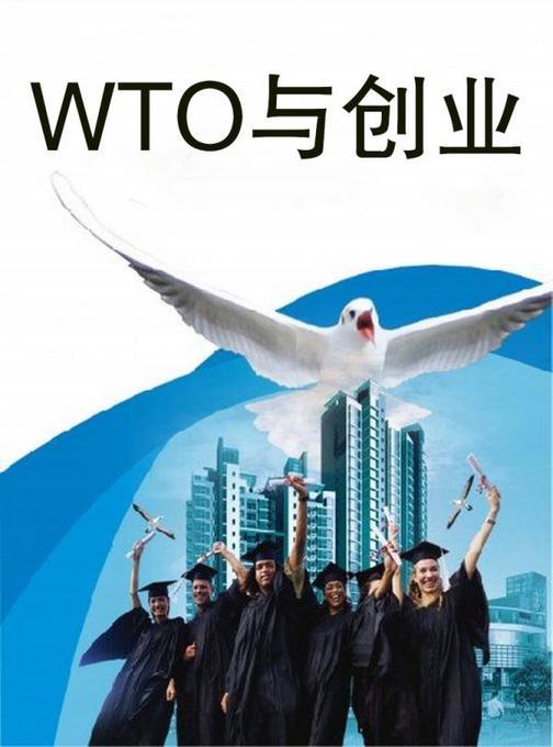 WTO与创业