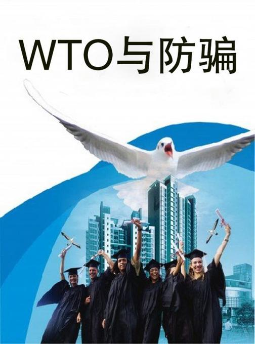WTO与防骗