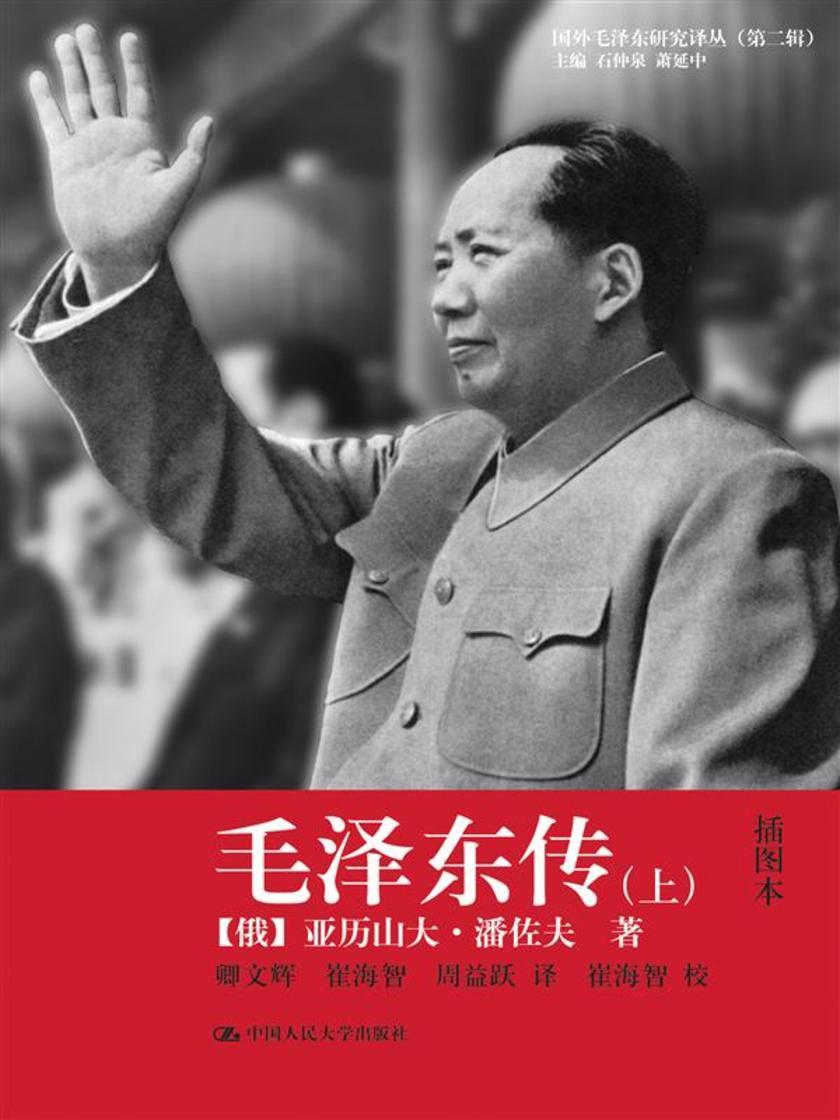 毛泽东传(上下)插图本(国外毛泽东研究译丛(第二辑))