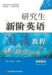 研究生新阶英语阅读教程  教师用书(仅适用PC阅读)