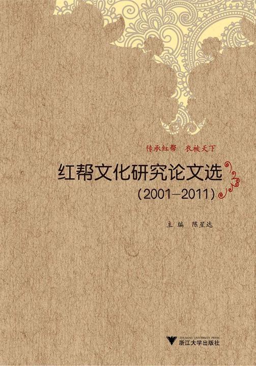 红帮文化研究论文选(2001-2011)