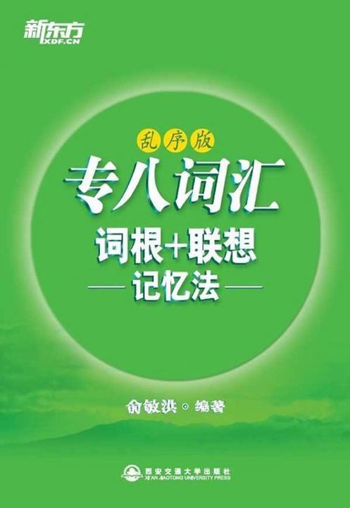 专八词汇词根+联想记忆法(乱序版)· 新东方绿宝书系列(新东方大愚英语学习丛书·专业英语系列)
