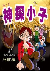 神探小子(第一季)(第45话-第46话)