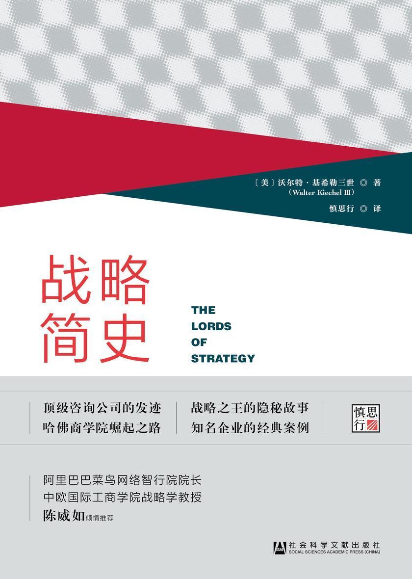 战略简史:引领企业竞争的思想进化论(OWN)