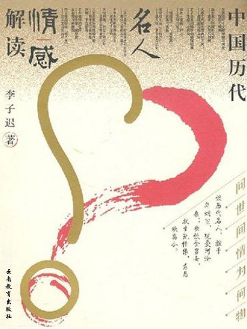问世间情为何物:中国历代名人情感解读