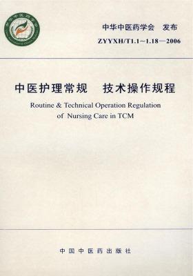 中医护理常规技术操作规程