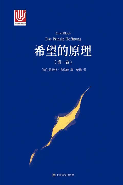 希望的原理(第一卷)(大学译丛)