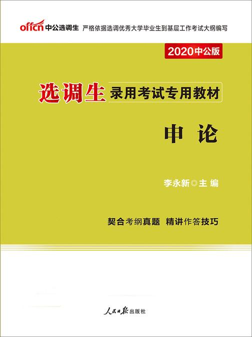 中公2020选调生录用考试专用教材申论