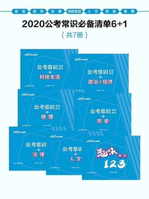 中公2020公考常识清单6+1