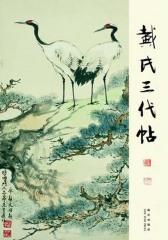 戴氏三代帖(仅适用PC阅读)