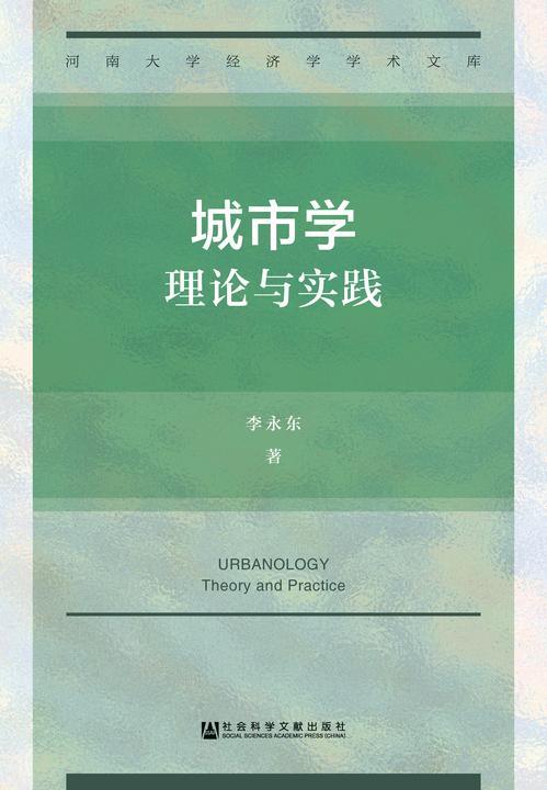 城市学:理论与实践(河南大学经济学学术文库)