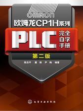 欧姆龙CP1H系列PLC完全自学手册 第二版