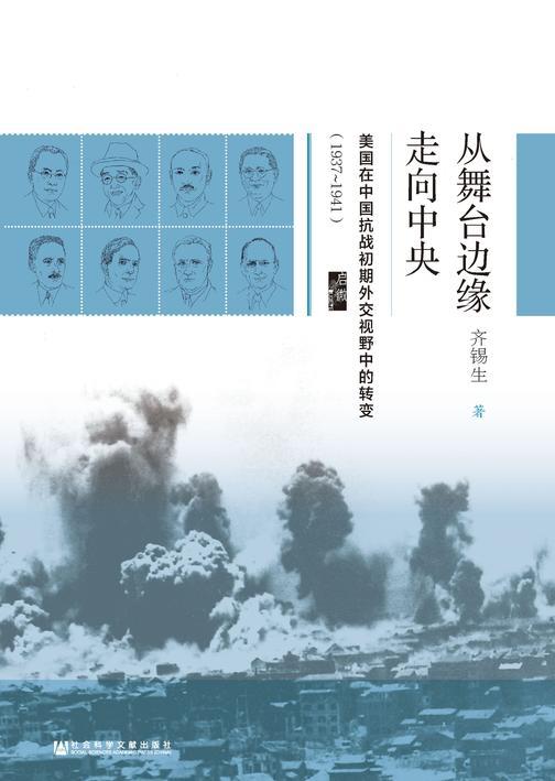 从舞台边缘走向中央:美国在中国抗战初期外交视野中的转变(1937~1941)(启微)