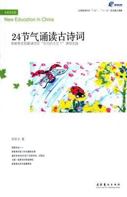 """24节气诵读古诗词—新教育实验晨诵项目""""农历的天空下""""课程实践"""