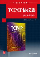 TCP.IP协议族(第4版·影印版)(试读本)(仅适用PC阅读)
