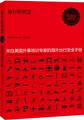旅行的智慧(试读本)(仅适用PC阅读)