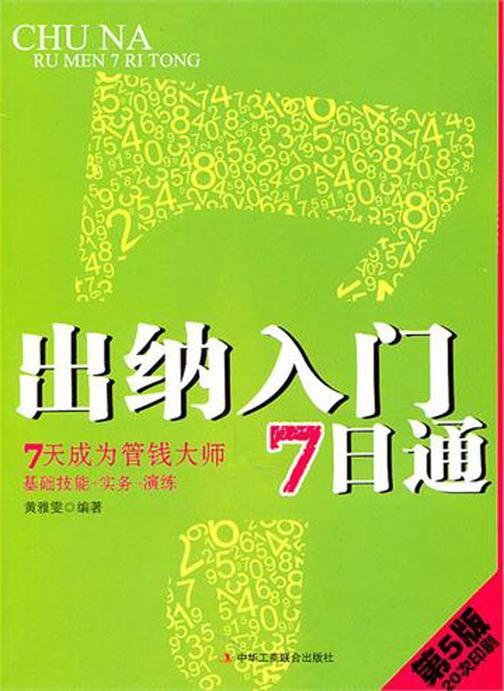 出纳入门7日通(仅适用PC阅读)
