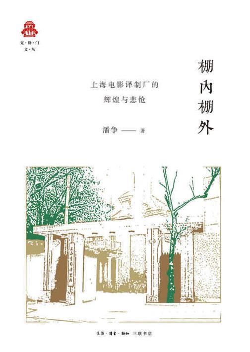 棚内棚外:上海电影译制厂的辉煌与悲怆