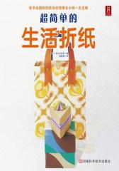 超简单的生活折纸(试读本)