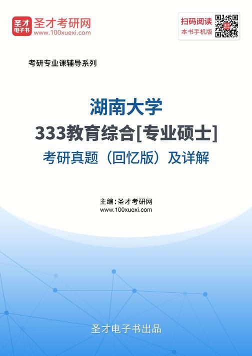 湖南大学333教育综合[专业硕士]考研真题(回忆版)及详解