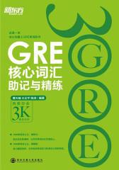 GRE核心词汇助记与精练
