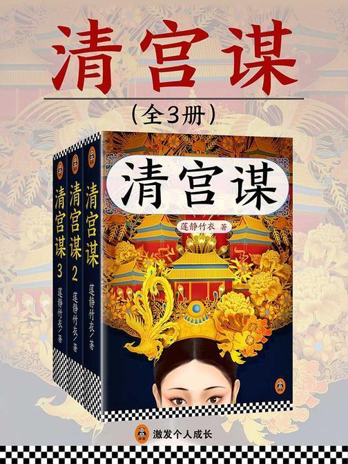 清宫谋(全3册)