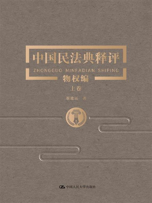 中国民法典释评·物权编