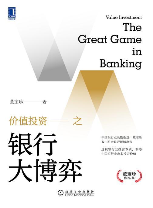 价值投资之银行大博弈