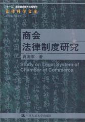 商会法律制度研究