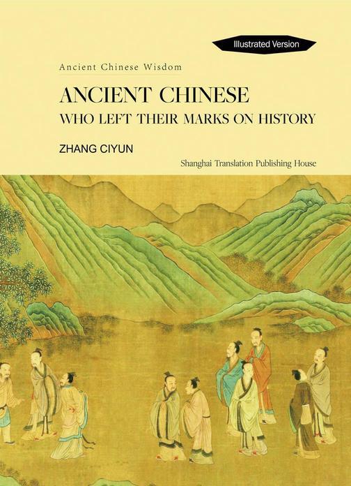 中国历史人物(英文)