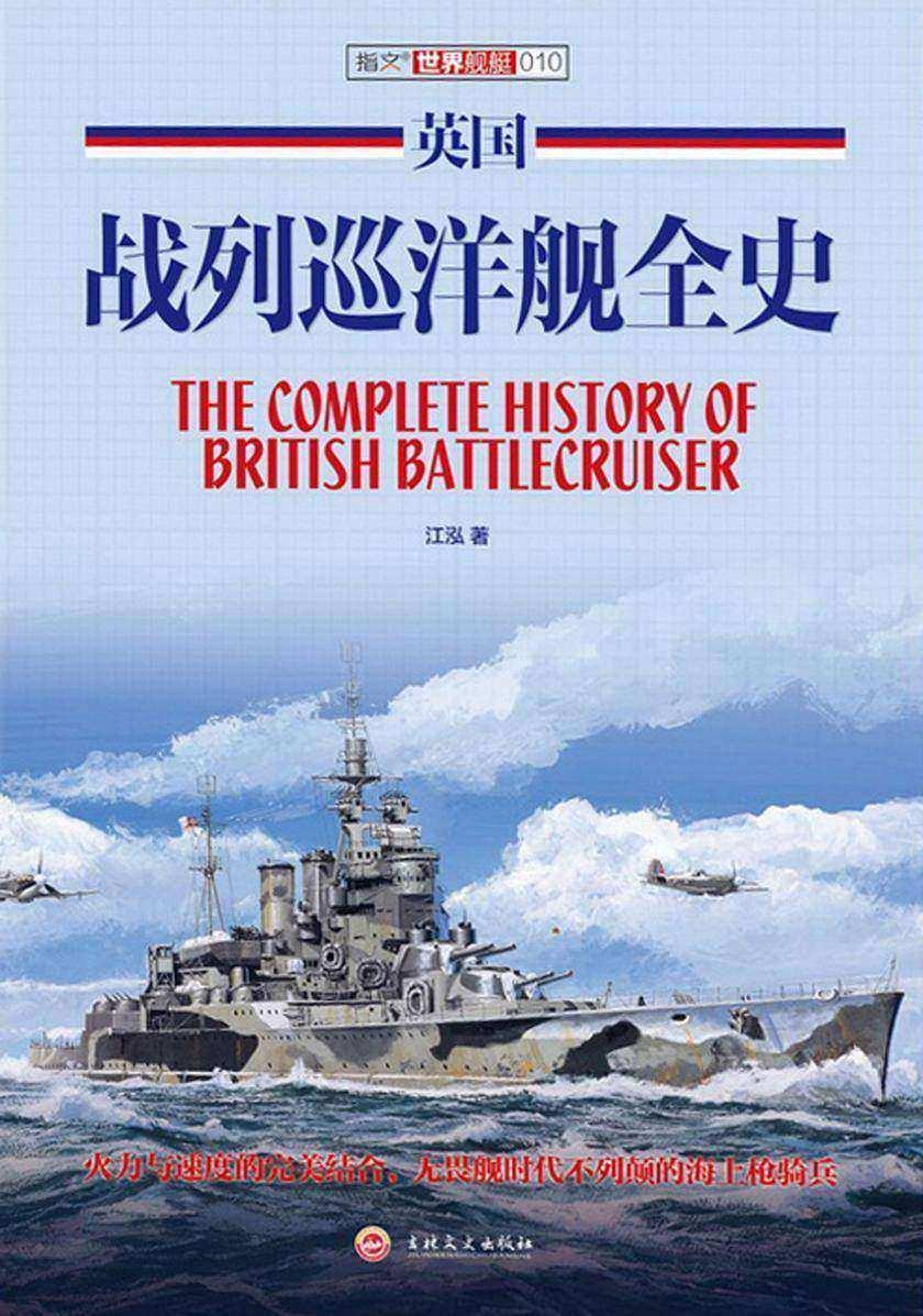 英国战列巡洋舰全史(修订版)