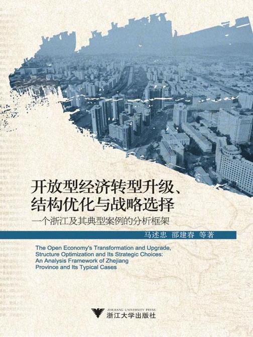 开放型经济转型升级、结构优化与战略选择:一个浙江及其典型案例的分析框架