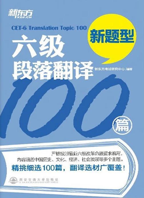六级段落翻译100篇